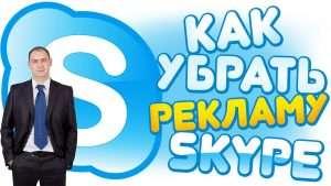 ydalit_reklamy_v_skype