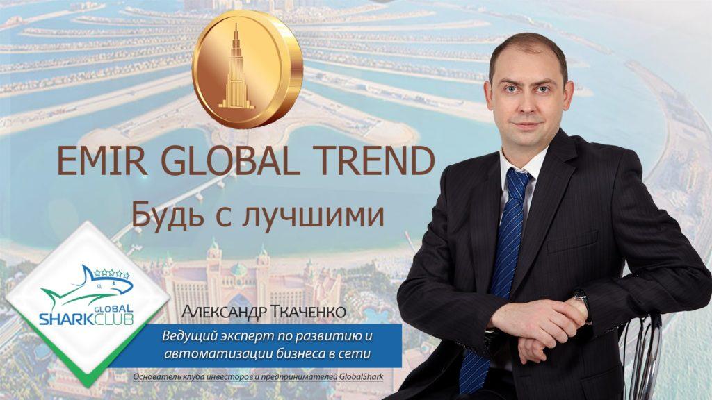 EmirGlobalTrend